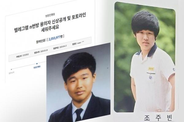 n번방 중앙일보